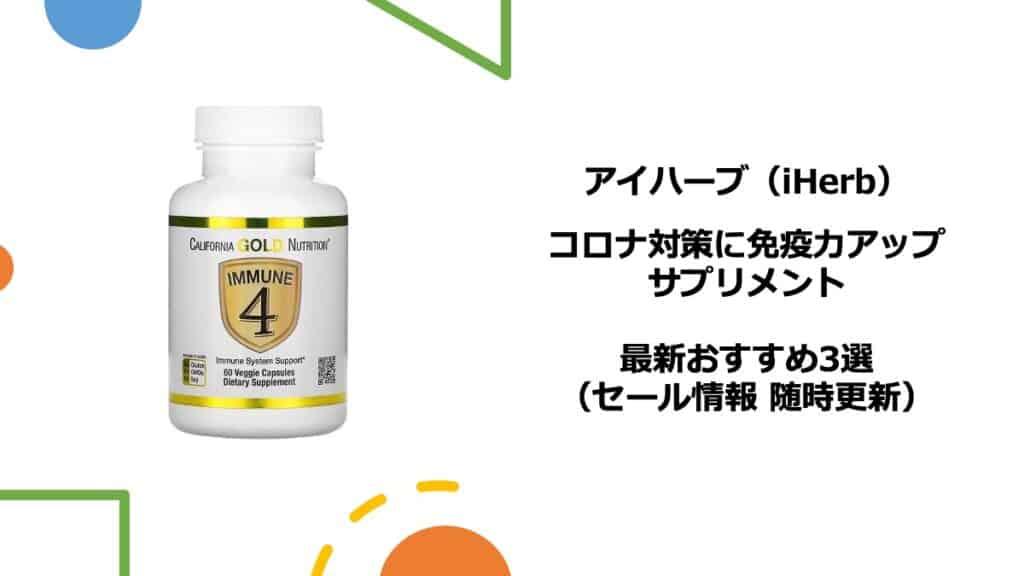 コロナ対策にアイハーブの免疫力を高めるサプリがおすすめ