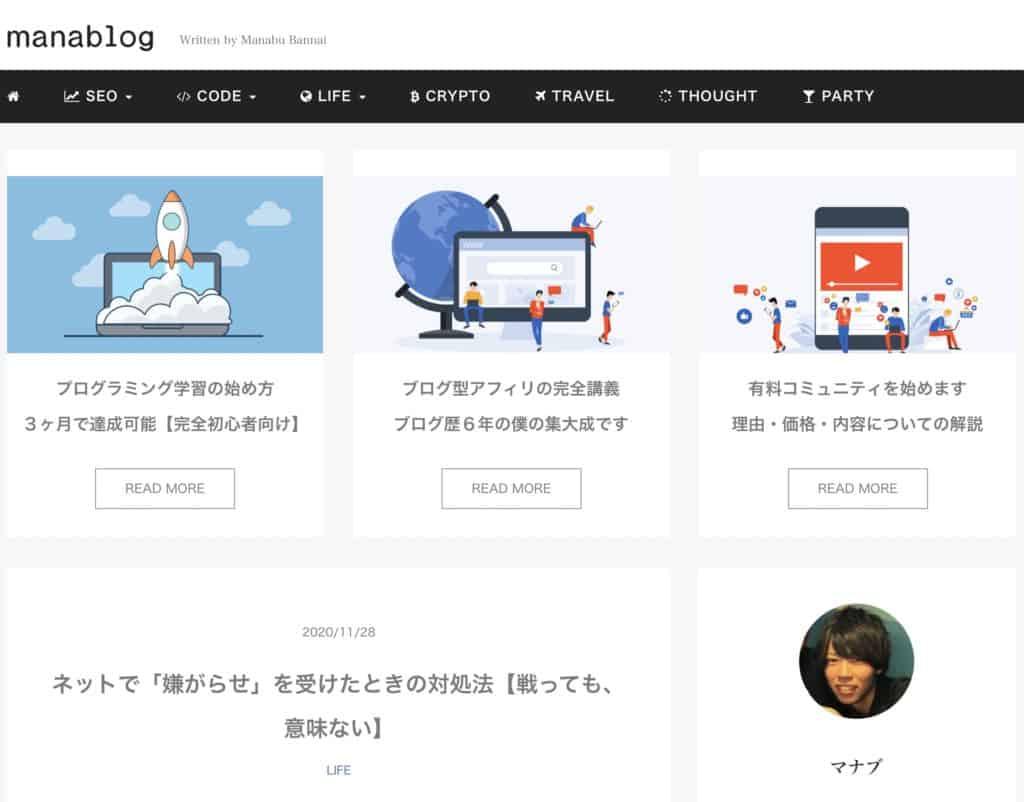 マナブログのブログ(manablog)