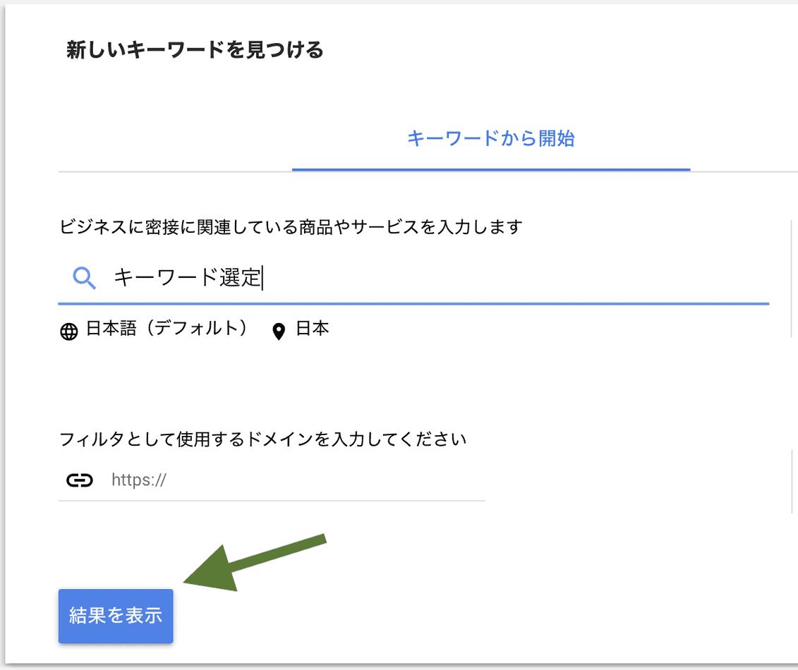 キーワード選定でのGoogle Keyword Plannerの使い方