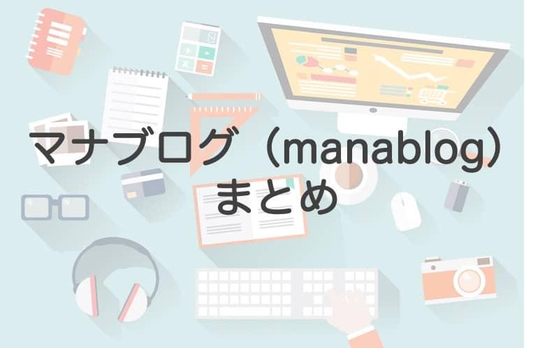 マナブログの本やプログラミングやYouTubeやSEOのまとめ
