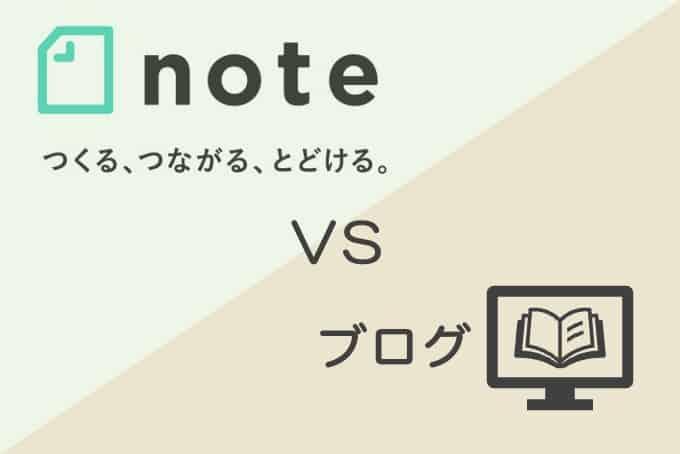 noteとは?noteとブログの違いやどっちが良いか