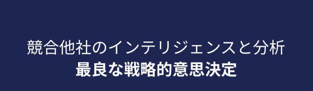SimilarWebのサイトイメージ