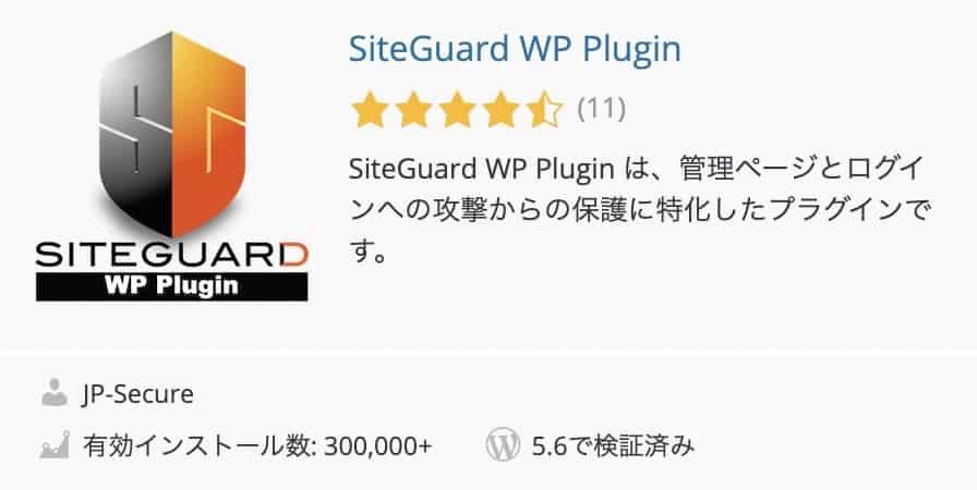 SiteGuard WP Pluginプラグイン