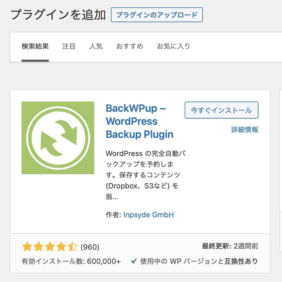 WordPressのBackWPupプラグインの追加方法