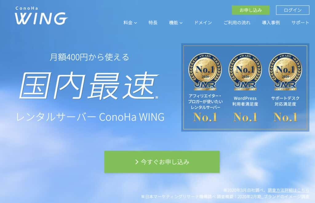 ConoHaWINGの「WordPressかんたんセットアップ」を紹介している