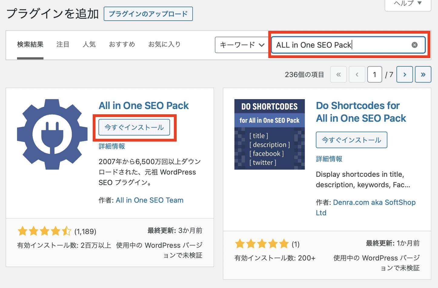 WordPressの「ALL in One SEO Pack」プラグイン新規追加