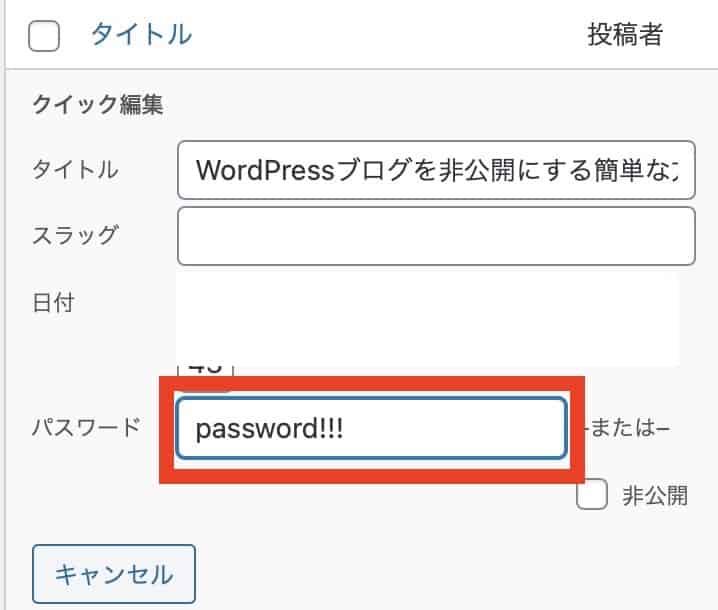 投稿のパスワード設定