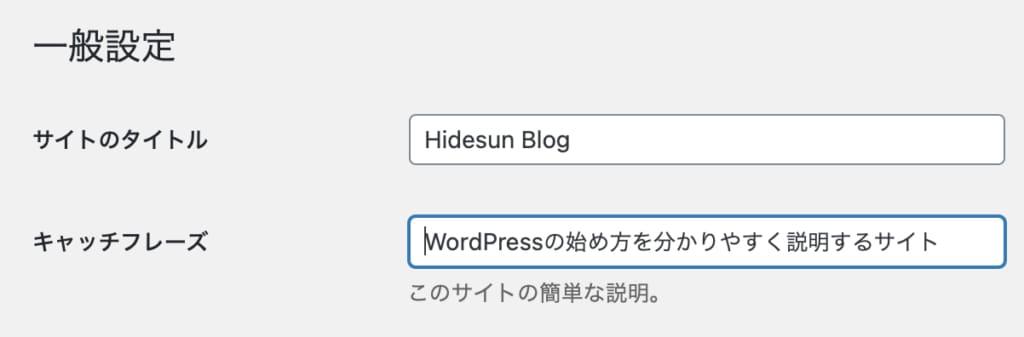 WordPress設定の一般設定のサイトのタイトル設定