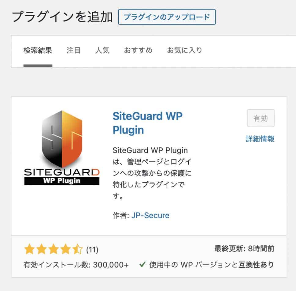 WordPressのSiteGuardWPPluginプラグインの追加方法