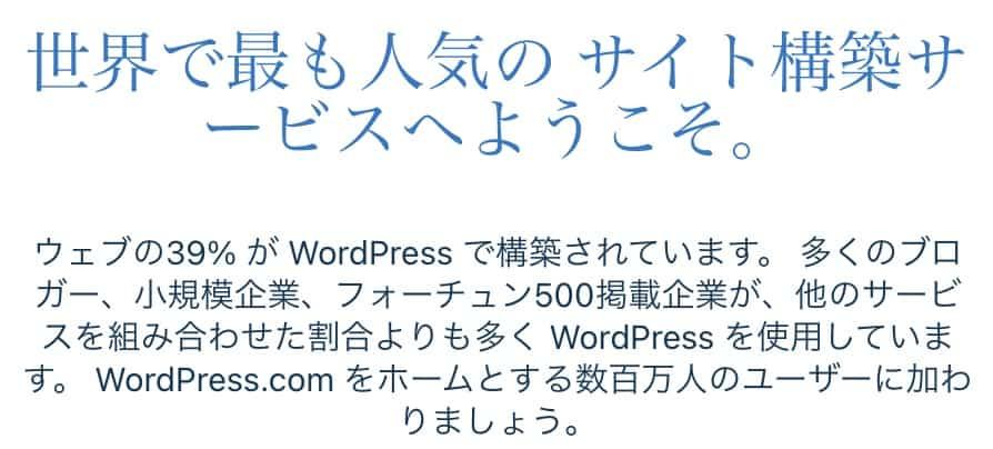 WordPressの利用者のシェア割合