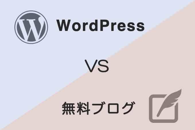 WordPressと無料ブログのどっちがおすすめかを徹底比較しました。