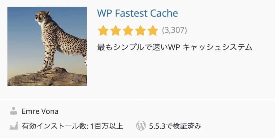 WP Fastest Cacheプラグイン