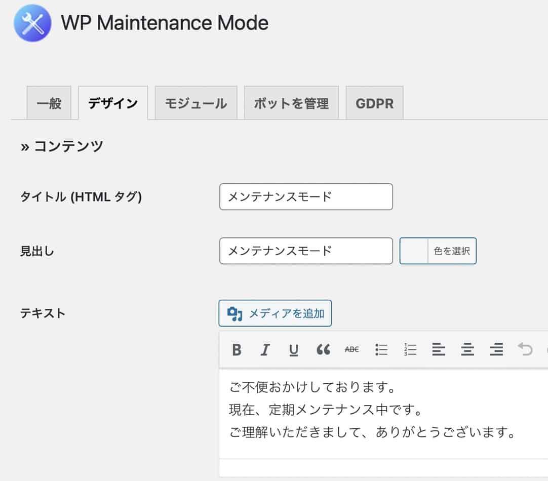 WP Maintenance Modeプラグインのデザインタブ