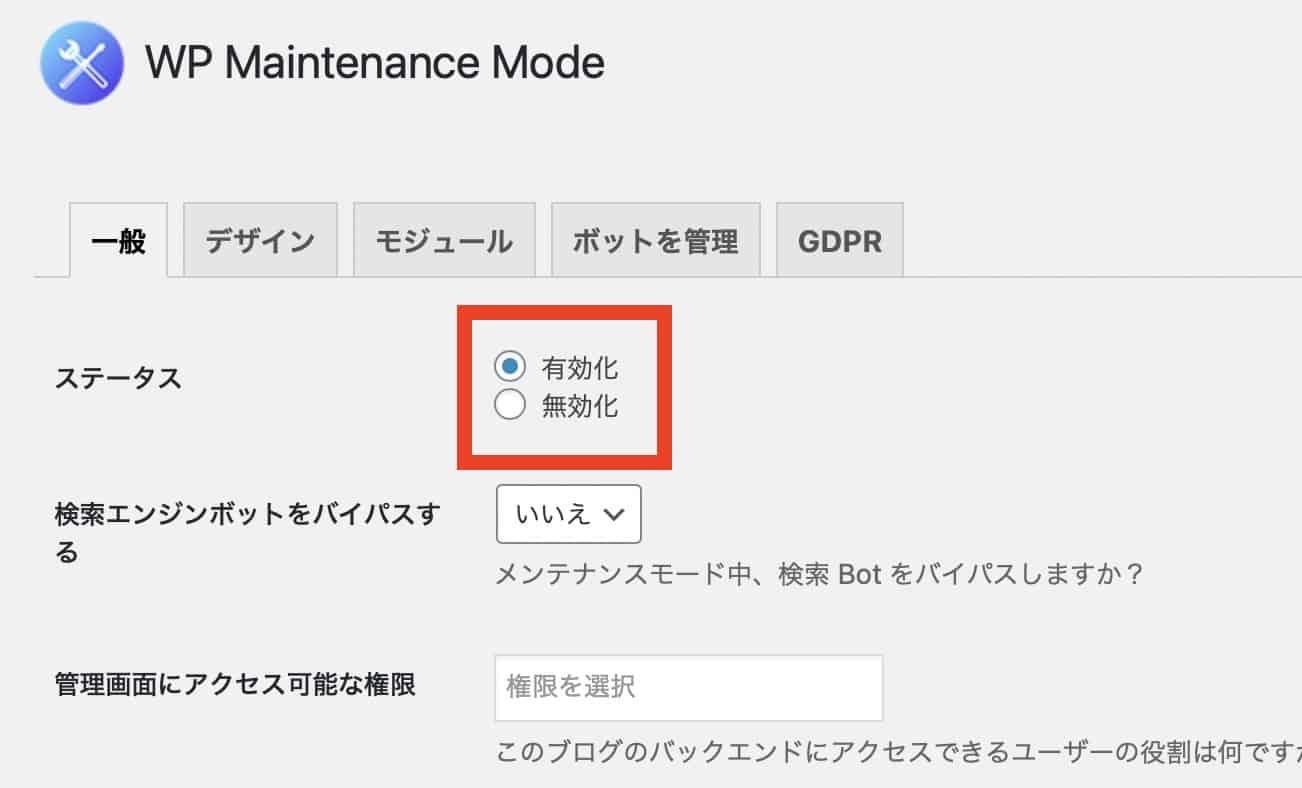 WP Maintenance Modeプラグインの一般タブ