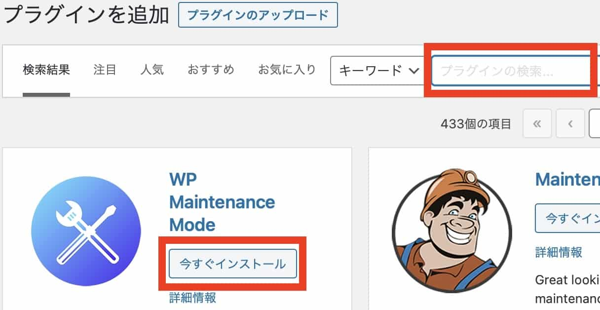 WP Maintenance Modeプラグインを検索