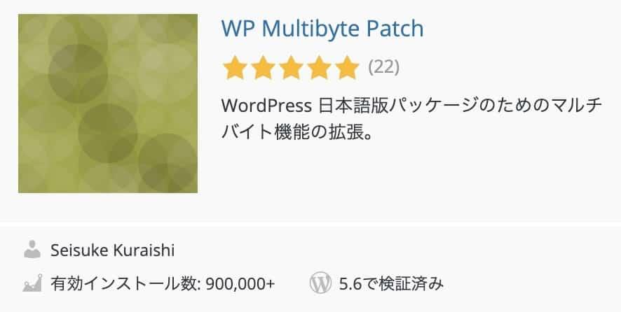 WP Multibyte Patchプラグイン