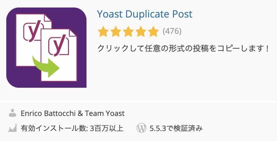 Yoast Duplicate Postプラグイン