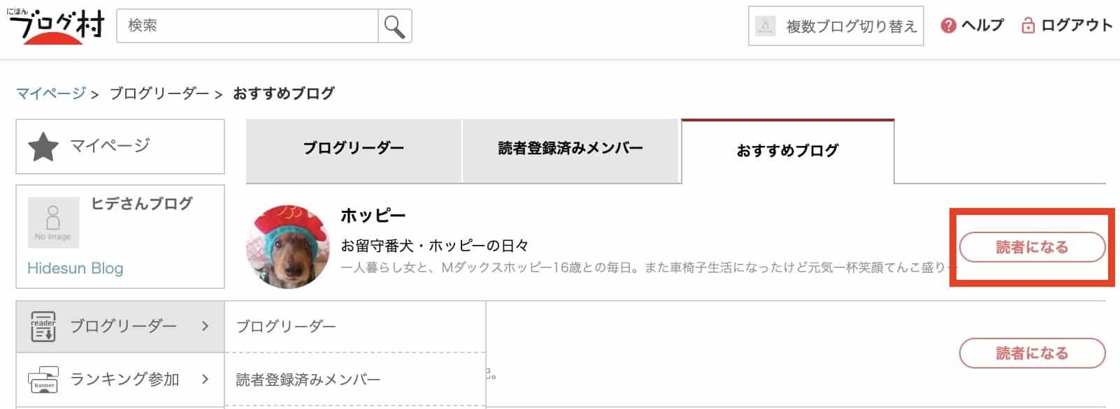 にほんブログ村のブログリーダーで読者登録する方法