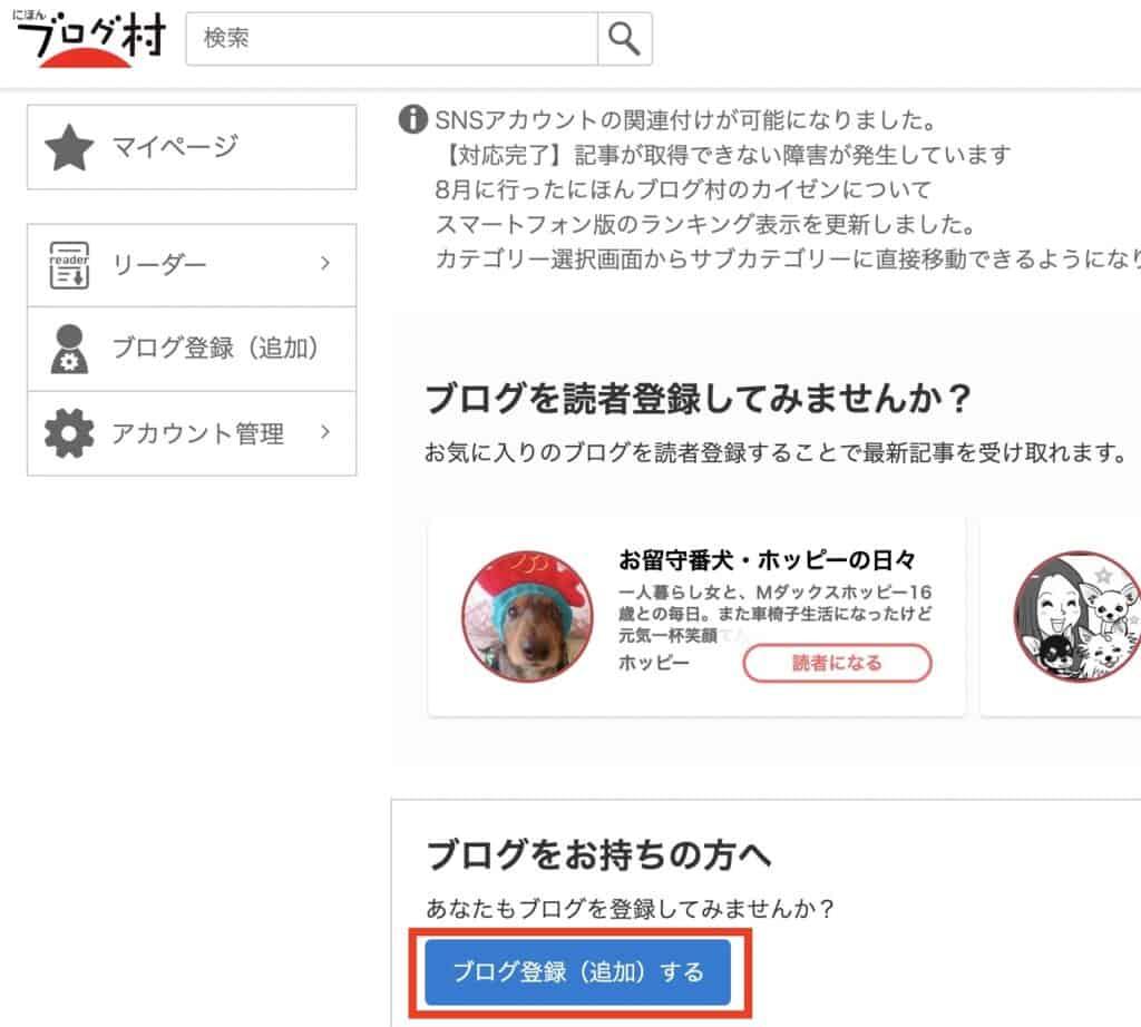 にほんブログ村のブログ登録方法の説明画面