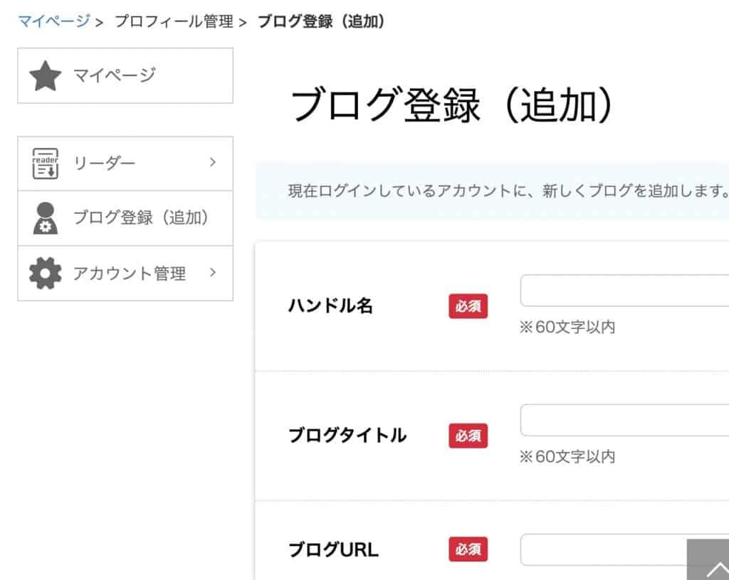 にほんブログ村のブログ登録に必要項目を説明する画面