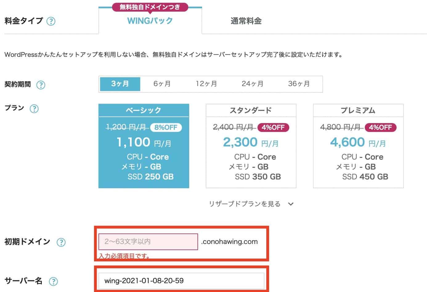 ConoHaWINGのレンタルサーバー申し込み画面