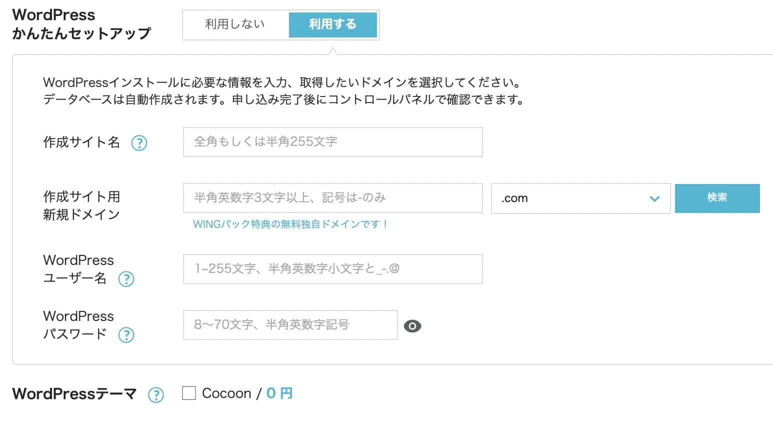 ConoHaWINGのWordPressかんたんセットアップの設定画面