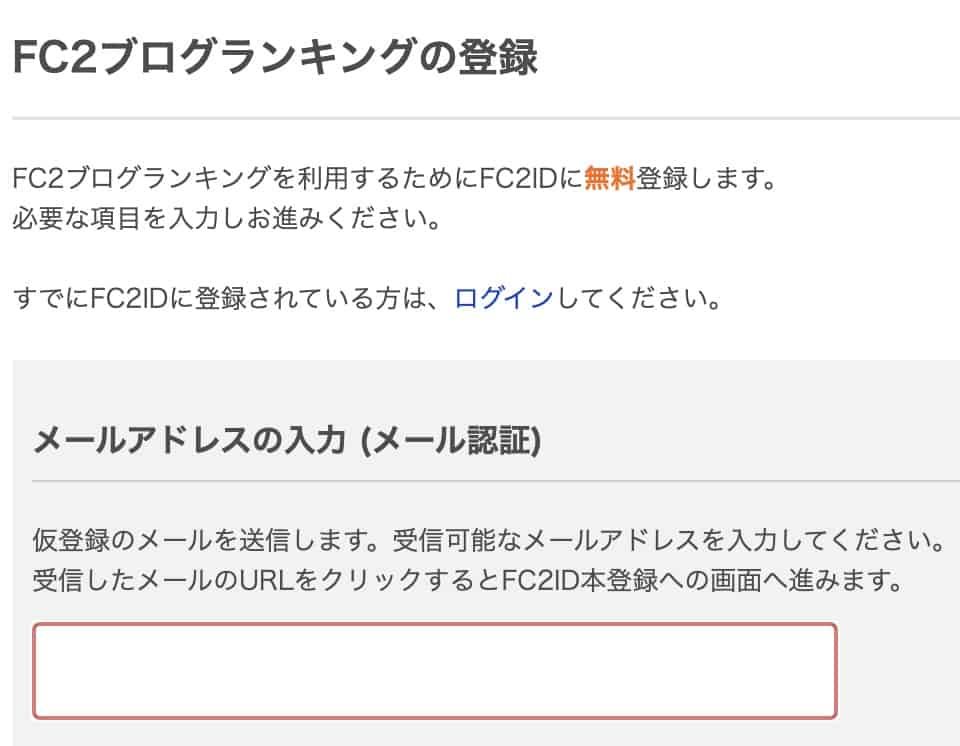 FC2ブログランキングに登録するためにFC2IDに登録する情報