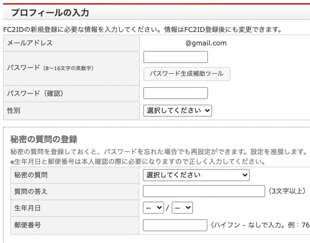 FC2ブログランキングに登録するためにFC2IDに登録するプロフィール