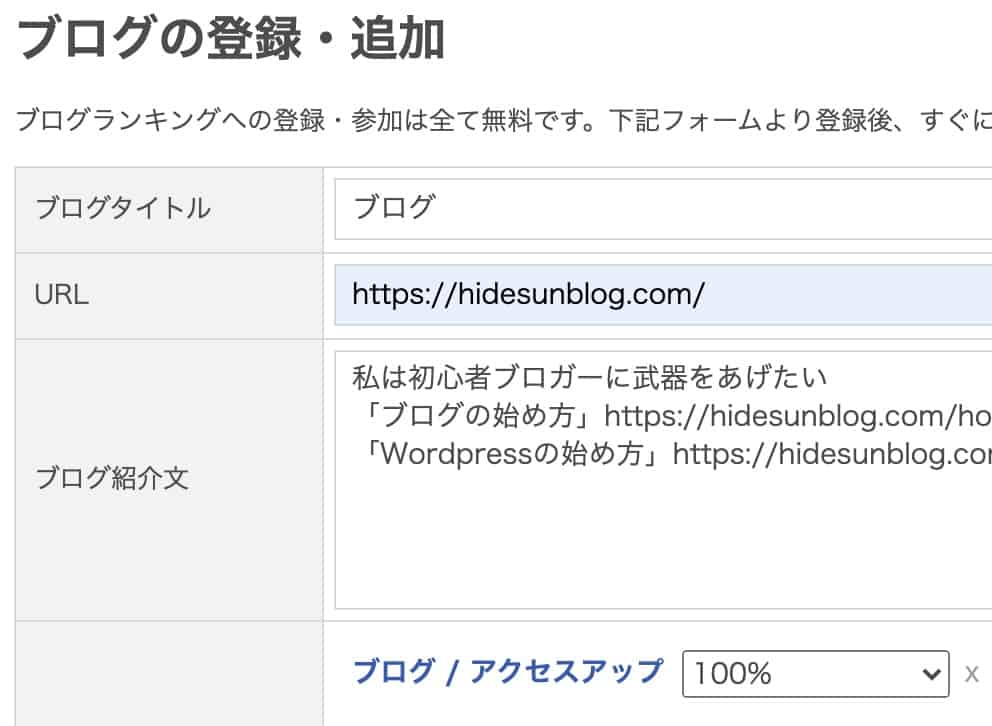 FC2ブログランキングに登録する方法