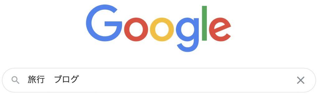 Google検索で「旅行ブログ」と検索