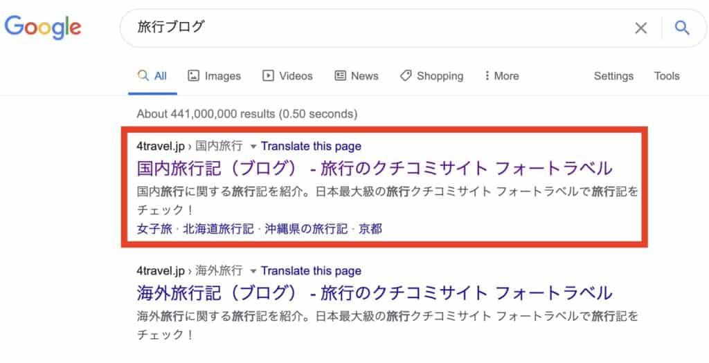 Google検索結果に出たブログ記事
