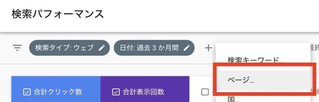 Googleサーチコンソールのページでフィルタする方法