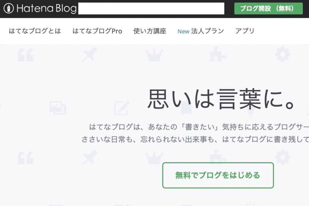 はてなブログ
