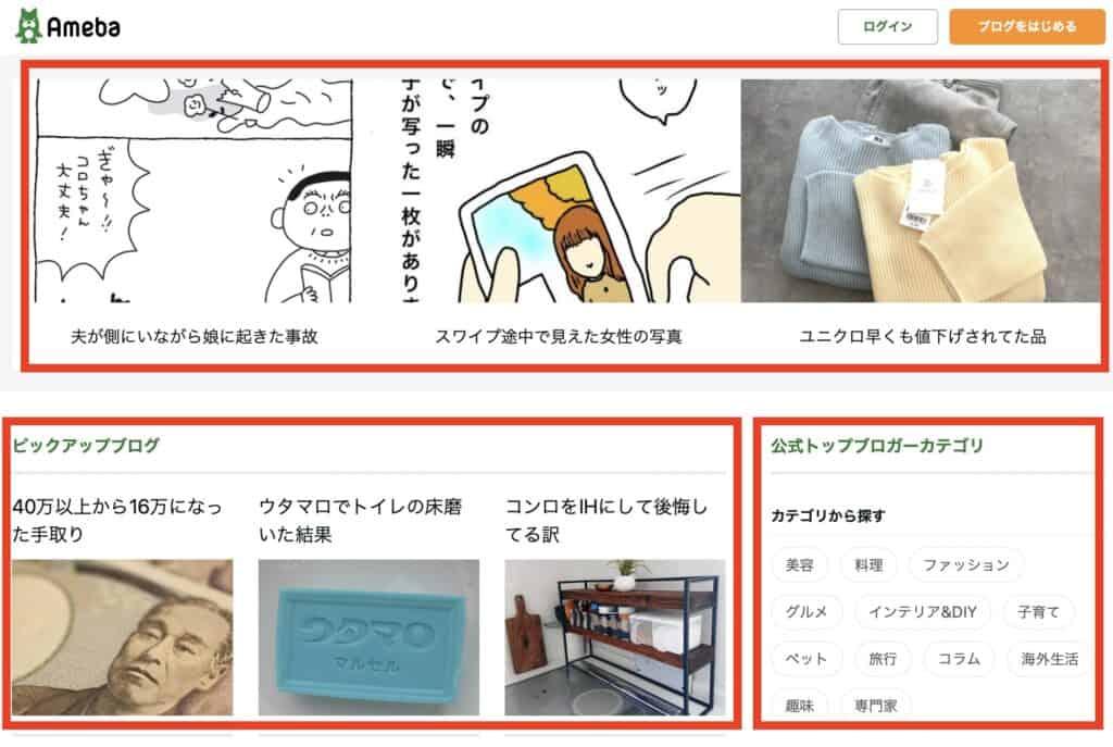 Amebaブログで見れる無料ブログ記事