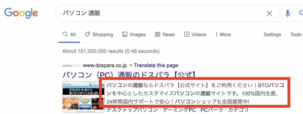 メタディスクリプションの検索結果画面での位置