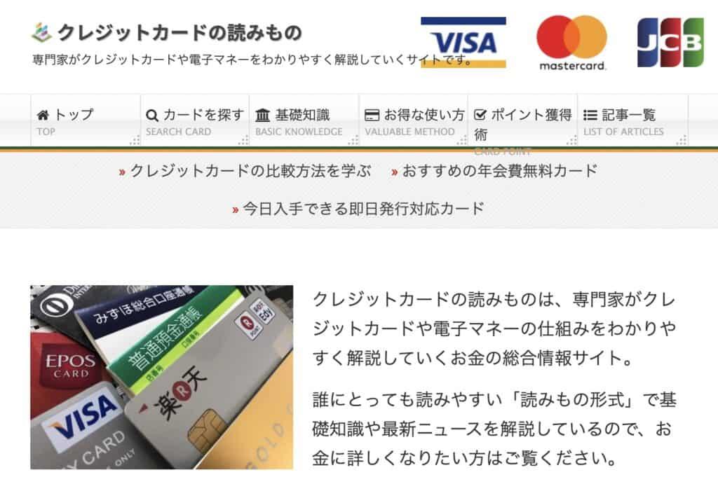 クレジットカードの読みもの