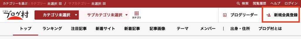 にほんブログ村の新規会員登録