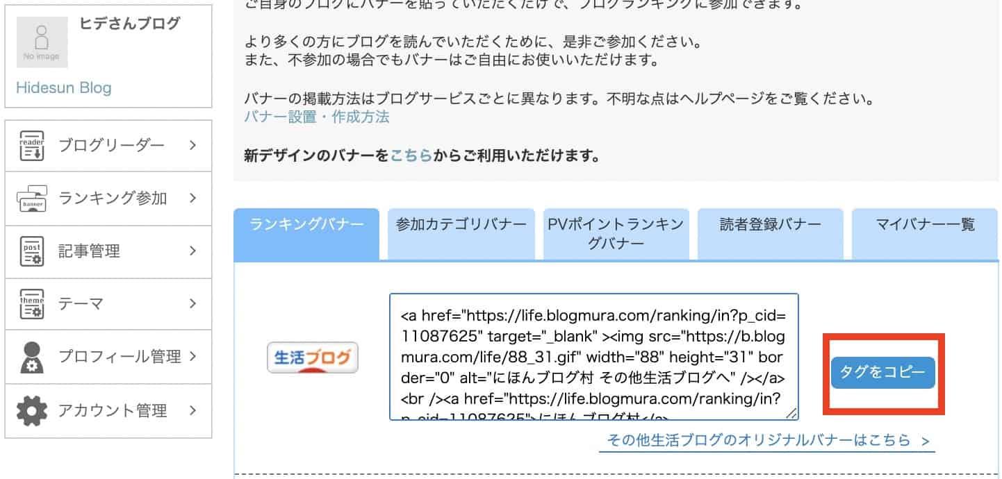 にほんブログ村のランキングバナーを使ってブログランキングに参加する方法