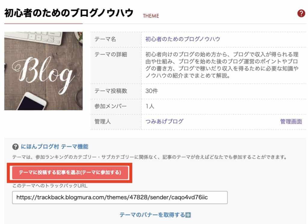 にほんブログ村のテーマ(トラコミュ)に参加する方法