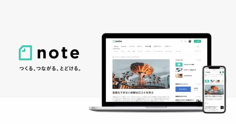 noteブログプラットフォームの特徴