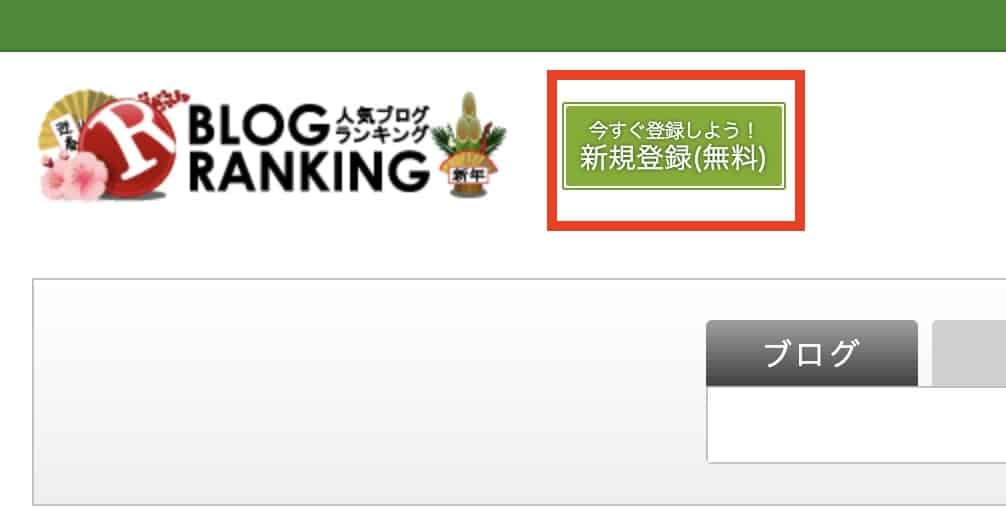 人気ブログランキングの新規会員登録の方法