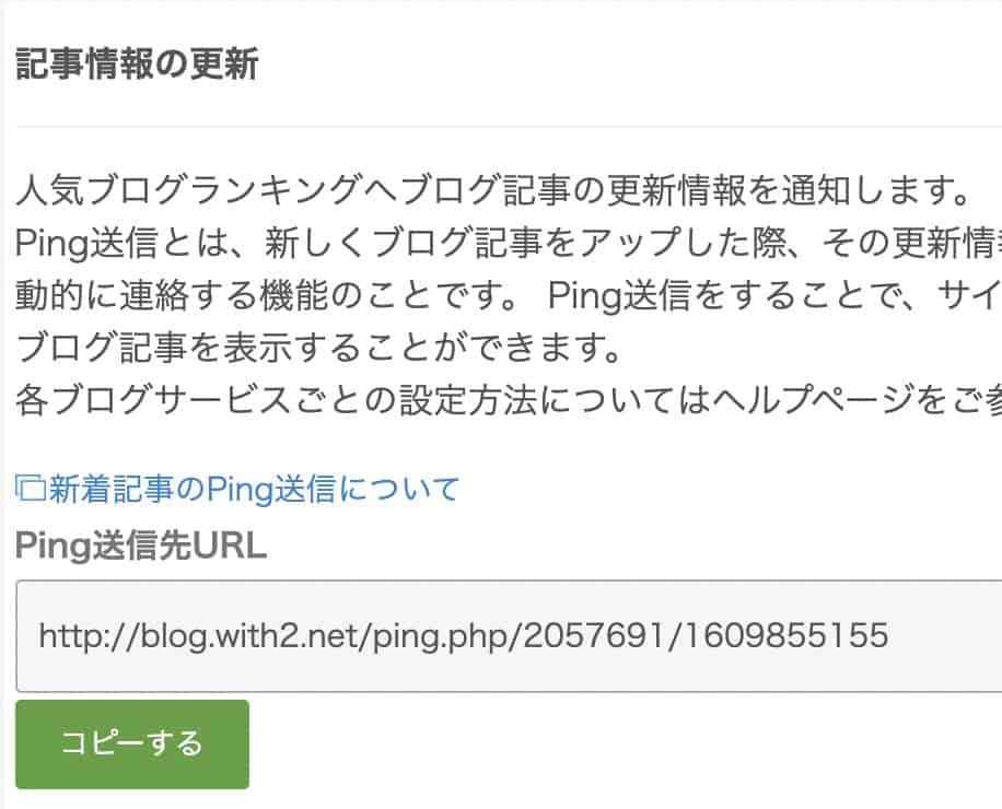 人気ブログランキングのPing送信を使った記事情報更新の方法