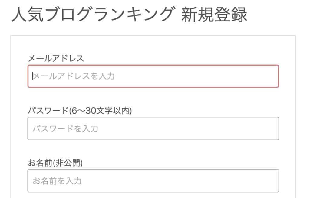 人気ブログランキングの新規会員登録の入力項目
