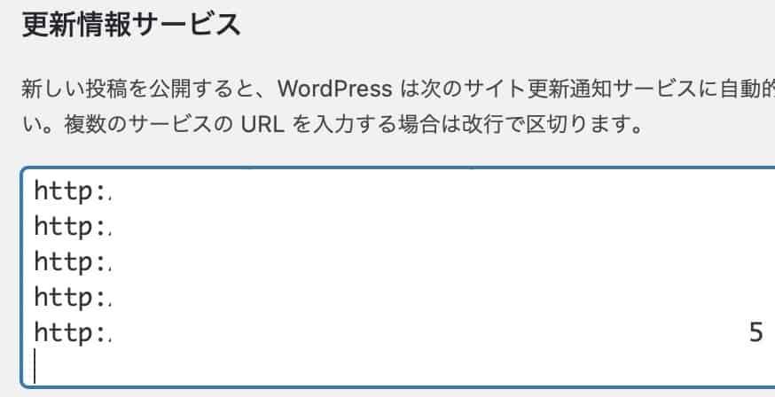 人気ブログランキングのPing送信をWordpressで設定する方法