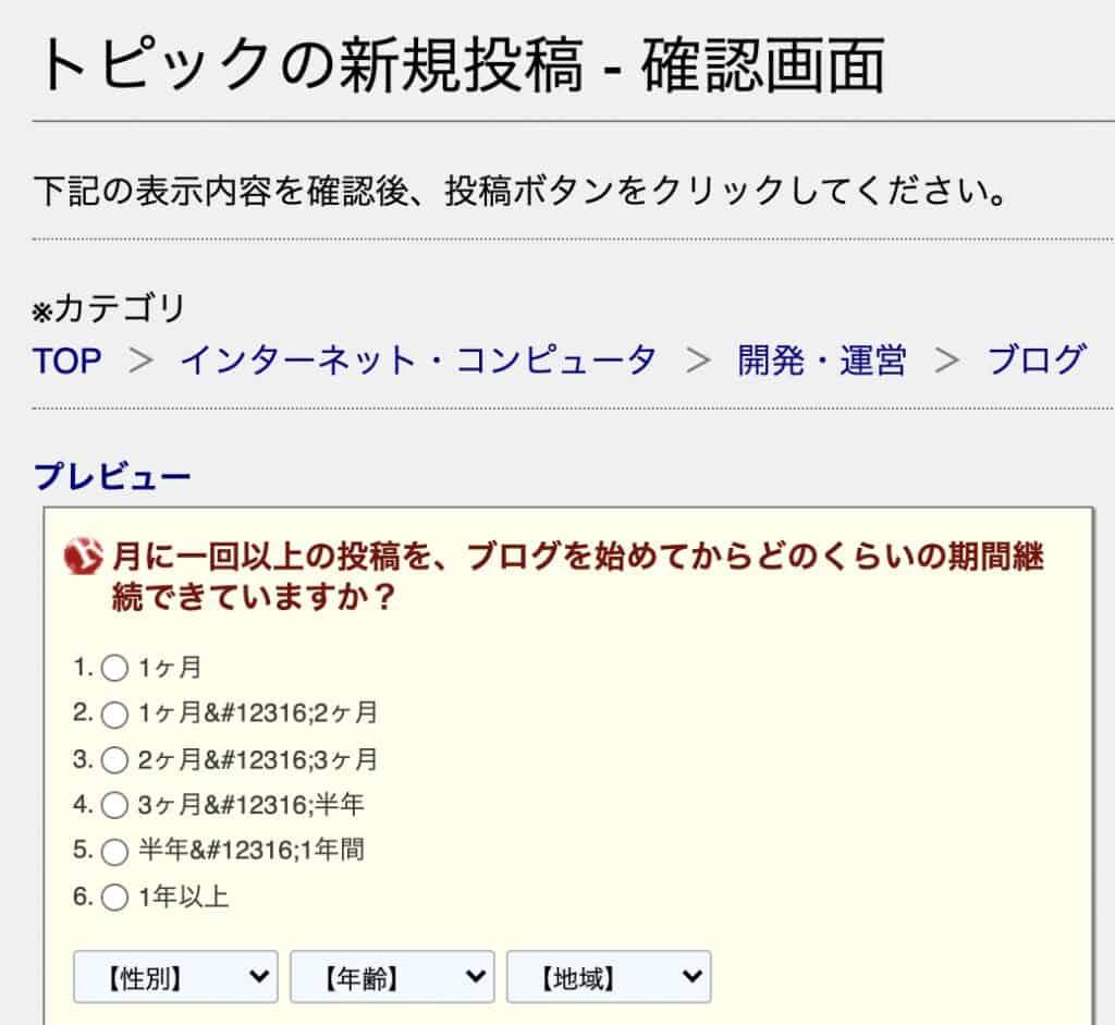 人気ブログランキングでトピックを作成してアンケートを取る投票サービスの使い方