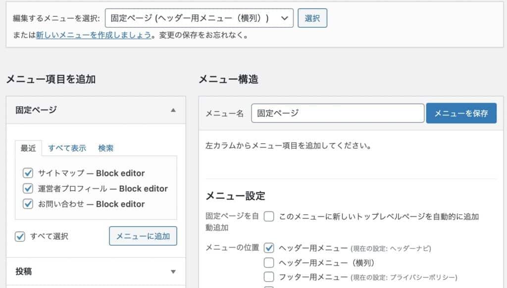 固定ページをメニューで設定する方法
