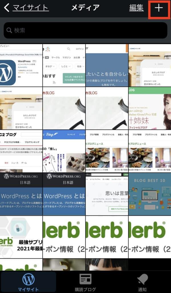 WordPressアプリに画像をアップロードする方法