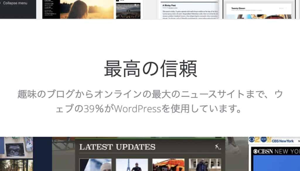 Webサイト全体の39%がWordPressを使っている