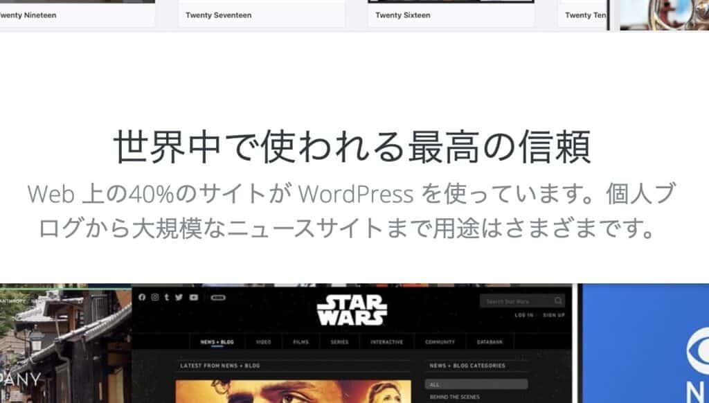 wordpressは世界の40%のWebサイトで使われている