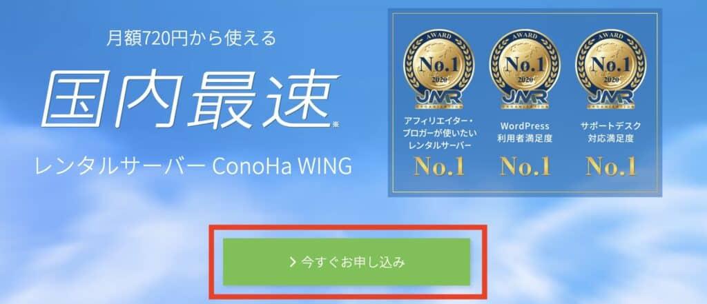 ConoHaWINGの申し込みページ